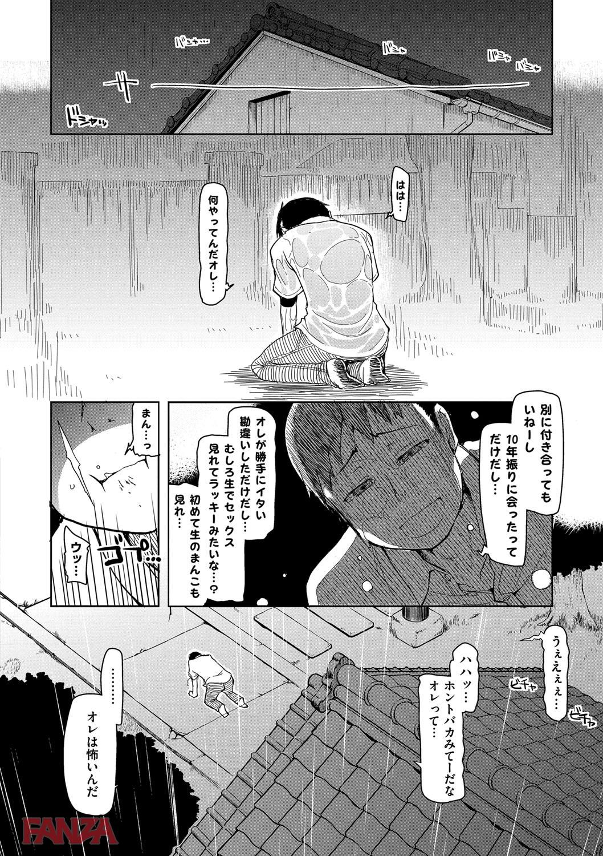 【エロ漫画無料大全集】ひどすぎるエロ漫画が発見されるwwwwww【エロ漫画:キズモノオトメ: りょう】