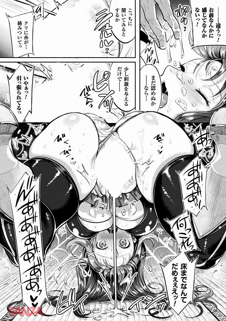 【エロ漫画無料大全集】嫌がっているのにおま○こ濡らしてしまう女の子は・・・男を興奮させてしまいます・・・【エロ漫画:シリスギオトメ:霧生実奈】