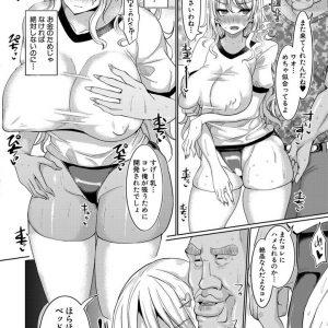 ブランド物よりデカいチンポが好みの円光娘がこちらwww【エロ漫画:サクセックスストーリーズ:chin】