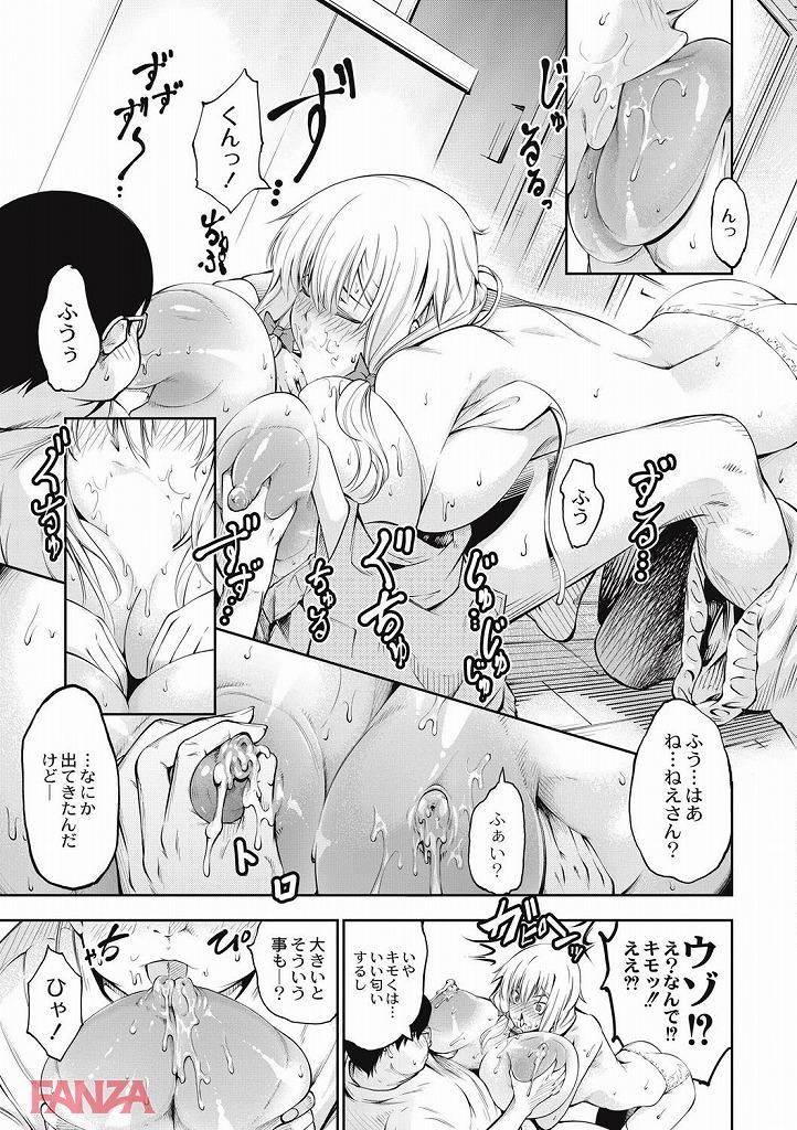 【エロ漫画無料大全集】爆乳&デカ乳輪娘がキモオタにおま○こ&ケツ穴に・・・【エロ漫画:乳!Type:空想】