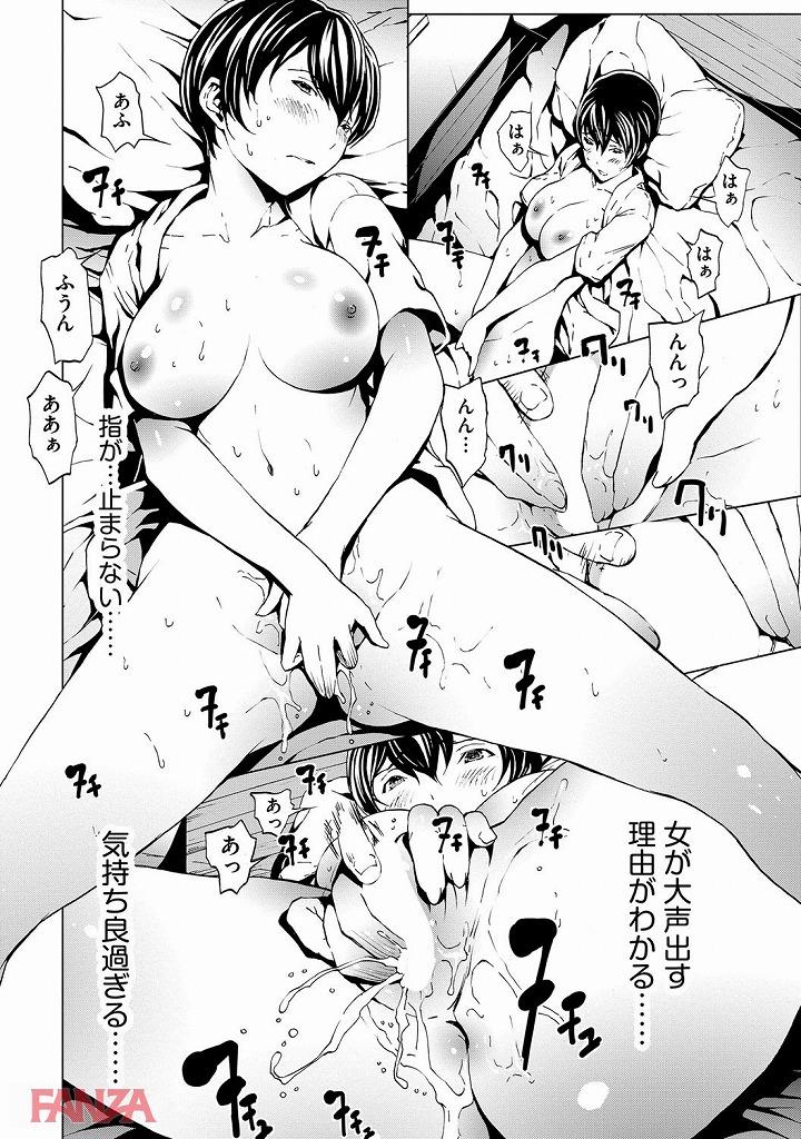 【エロ漫画無料大全集】怪しいクスリを飲んで女の子の身体になっちゃった男が、オナニーした結果!?【エロ漫画:オトナになる薬:OKAWARI】
