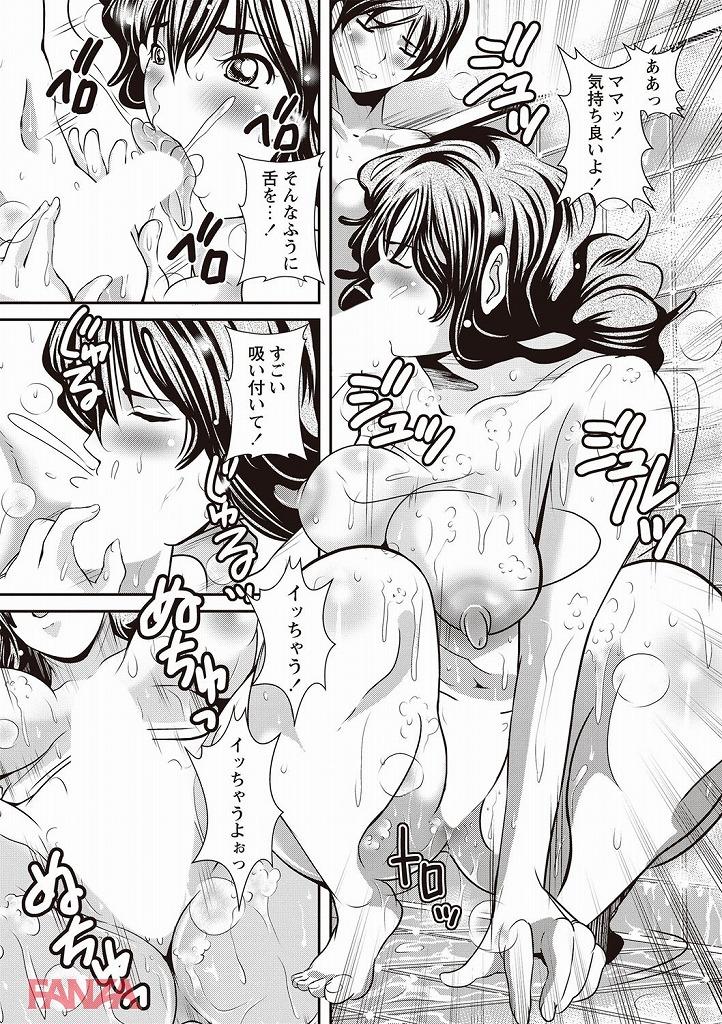 【エロ漫画無料大全集】義理の母親に性欲をぶつけまくる変態息子がこちらですwww【エロ漫画:メス陰核・フル勃起:三泊】