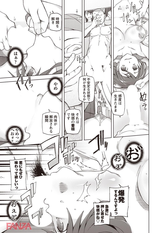 【エロ漫画無料大全集】時間停止させて中出し三昧な男が裏山すぎるwww【エロ漫画:輪姦る彼女達の日常。:三糸シド】