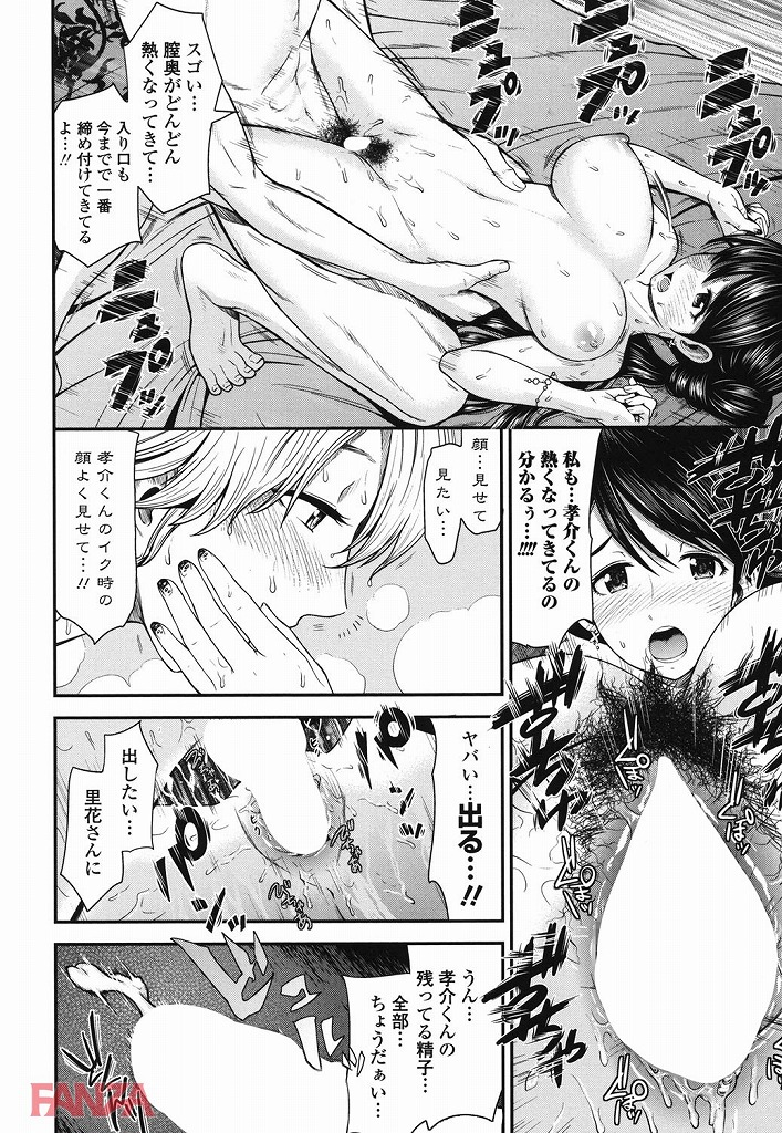 【エロ漫画無料大全集】「まだカウパーなのに凄い濃い味・・・♡コーフンしてるんだね♡」【エロ漫画:ナマで膣内(なか)をいっぱいにして。:友野ヒロ】