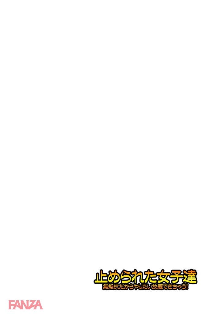 【エロ漫画無料大全集】通学中の電車内で時を止めて、無抵抗な女子学生達を次々にハメまくる! 【エロ漫画:超強淫コントロール:川乃雅慧】