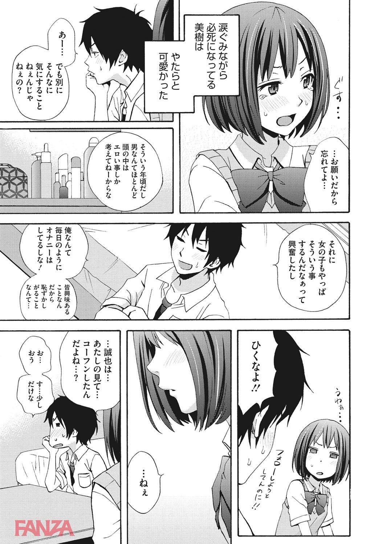 【エロ漫画無料大全集】オナニーを見られて逆切れの義理妹が可愛いすぎるwww【エロ漫画:Hな彼女とナイショのシャッターチャンス:しーらかんす】
