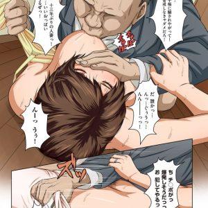身勝手なレイプ魔おっさんの腰使いがヤバ過ぎるwww【エロ漫画:絡みつく視線:ねぐりえ】