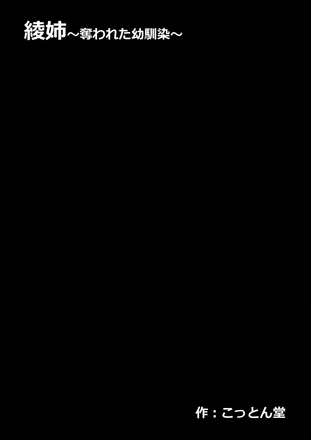 【エロ漫画無料大全集】大好きな年上幼馴染がムカつく同級生に狙われて…まさかの…【エロ漫画:綾姉~奪われた幼馴染~:こっとん堂】