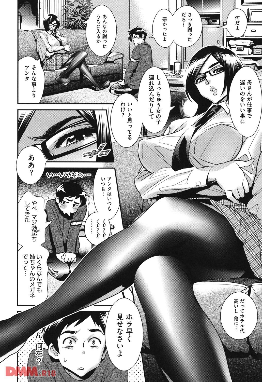 【エロ漫画無料大全集】ワイのメガネフェチは姉貴のせいなんですwww【エロ漫画:メガネnoメガミ:】