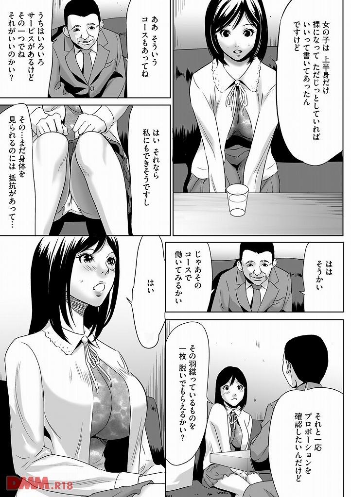 【エロ漫画無料大全集】こんな風俗店・・・・・・働いている女の子が可哀想ですね・・・・・・・・【エロ漫画:半分玩具(はんぶんおもちゃ):さいこ】