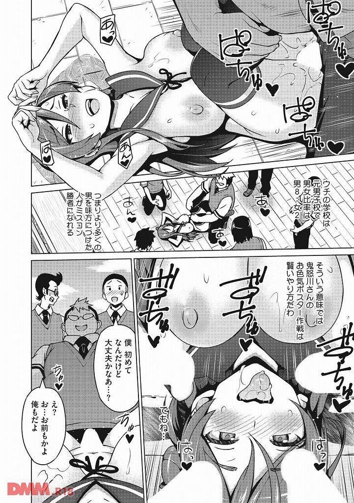 【エロ漫画無料大全集】ミスコンに出場が決まった巨乳JKが票を獲得するために・・・!?【エロ漫画:ネトラレ片思い:蛹虎次郎】