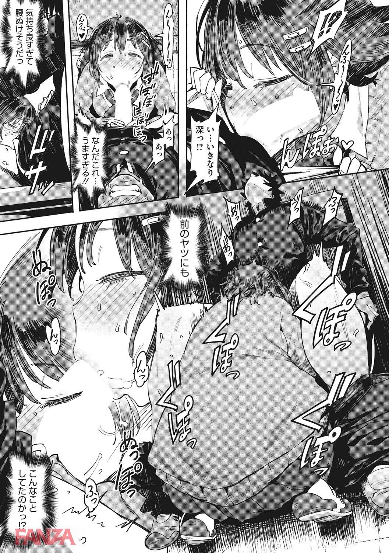 【エロ漫画無料大全集】処女だと思ってた彼女が処女でなかったとき…ワイのチンポ暴走してしまうwww【エロ漫画:ねえ、…しよ:ピジャ】