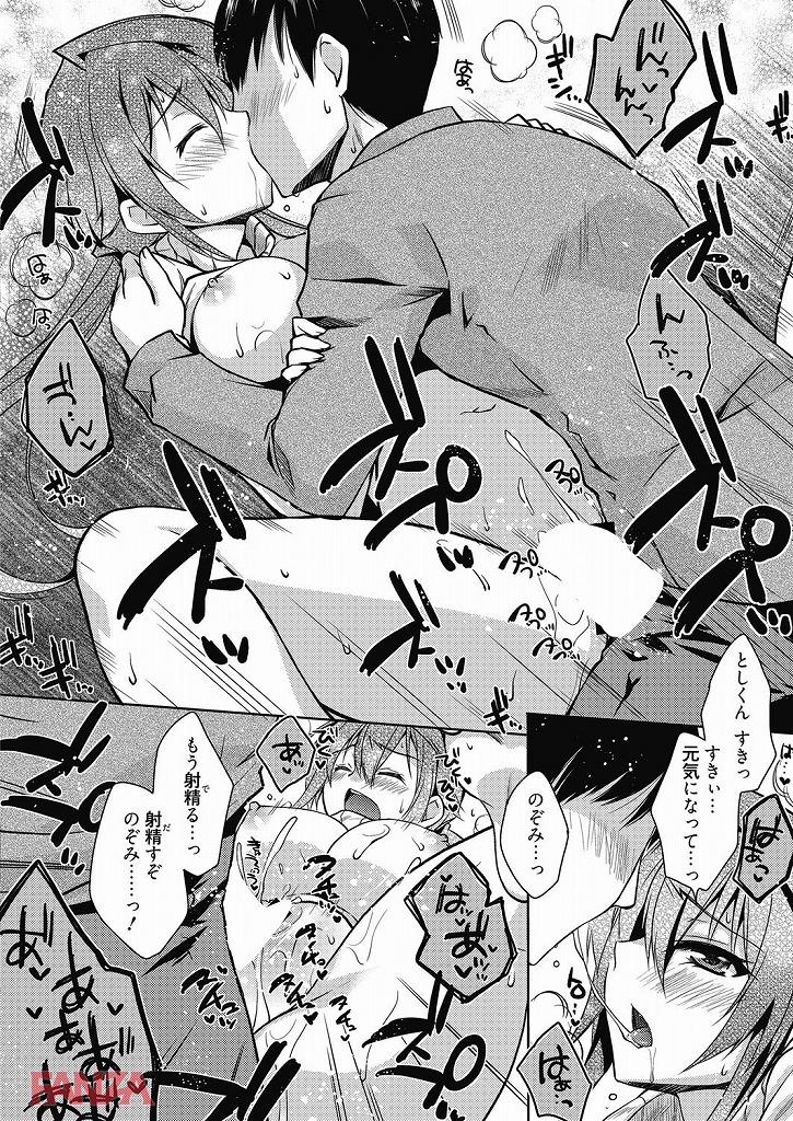 【エロ漫画無料大全集】可愛い女の子のおっぱいをペロペロしていると落ち着きますよねwww【エロ漫画:Bust blast me~爆乳乙女は男の癒し~:アシオ】