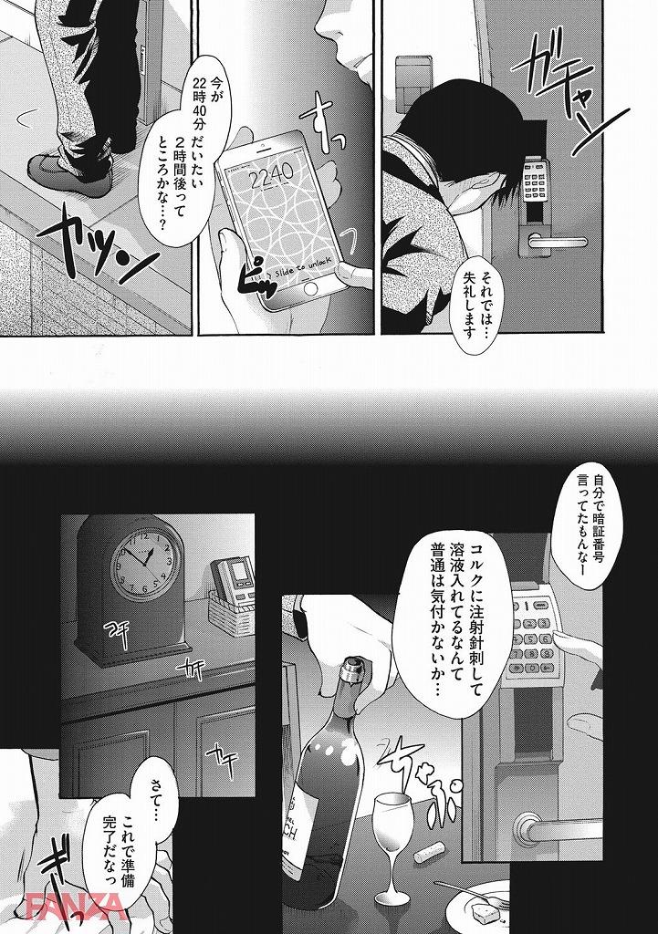 【エロ漫画無料大全集】教え子の母親が寝ている間にオバサン汚ま〇こで中出ししちゃう鬼畜男がこちらです・・・【エロ漫画:コットン&レース:いとうえい】