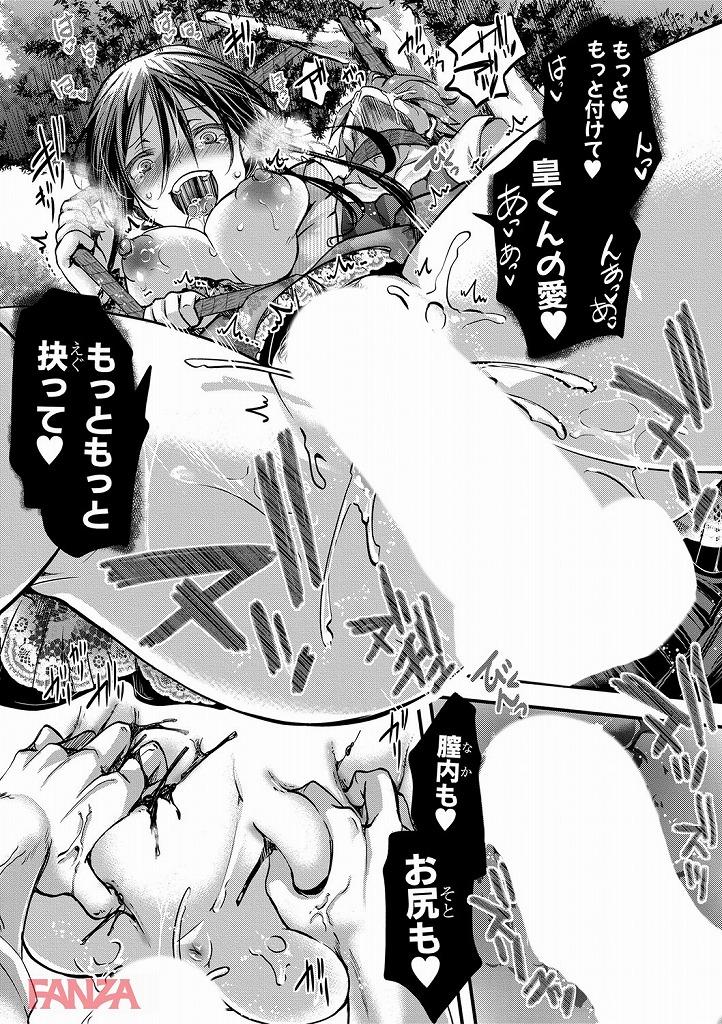 【エロ漫画無料大全集】ゲス男「お前、墜胎たびにゆるくなってんな?もっとしっかりマ○コ締めろやっ!!」【エロ漫画:∞艶嬢~イカれイかされ逝き逝かれ~:hal】