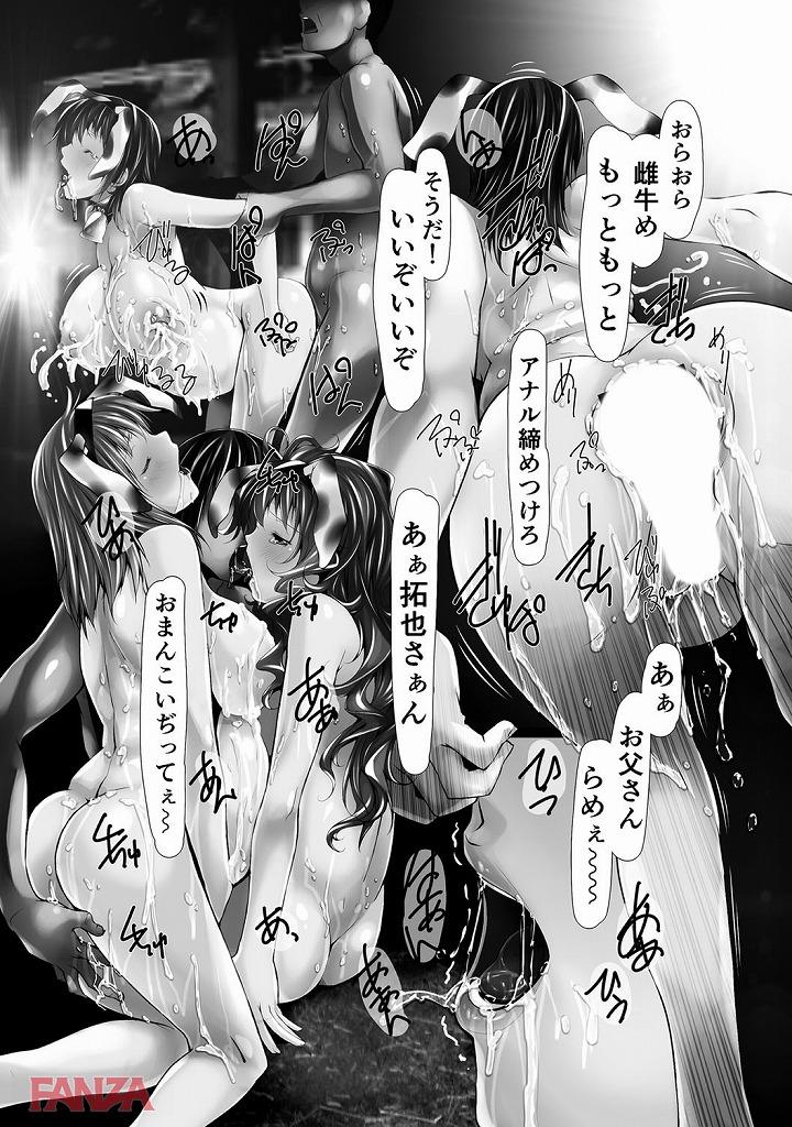 【エロ漫画無料大全集】「これはチ○ポではありませんよ?よ~くご覧なさい!ぱんぱんに張った牛の乳ですよw」【エロ漫画:女畜の宴【DMM限定特典ペーパー付】:紫月秋夜】