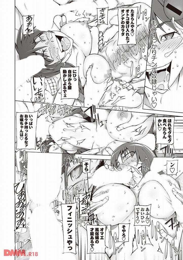 【エロ漫画無料大全集】巨乳JKが誤って銭湯の男湯に入ってしまい発情したおっさんたちに・・・!?【エロ漫画:絶対受精ナマハメ少女:三糸シド】