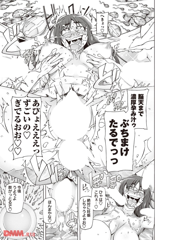 【エロ漫画無料大全集】ナカで思いっきり射精して妊娠するまでがセックスだよな⁉【エロ漫画:絶対受精ナマハメ少女:三糸シド】