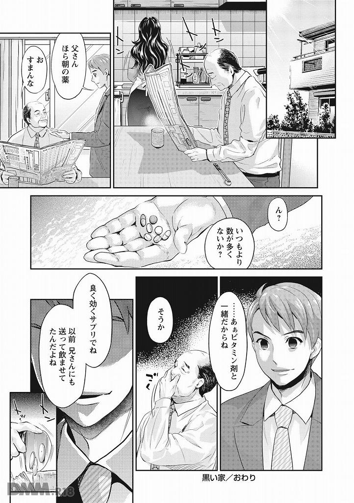 【エロ漫画無料大全集】兄嫁が父親と中出しセックスしていたのを見てしまい・・・・・・・【エロ漫画:いまから彼女が寝盗られます:うめ丸】