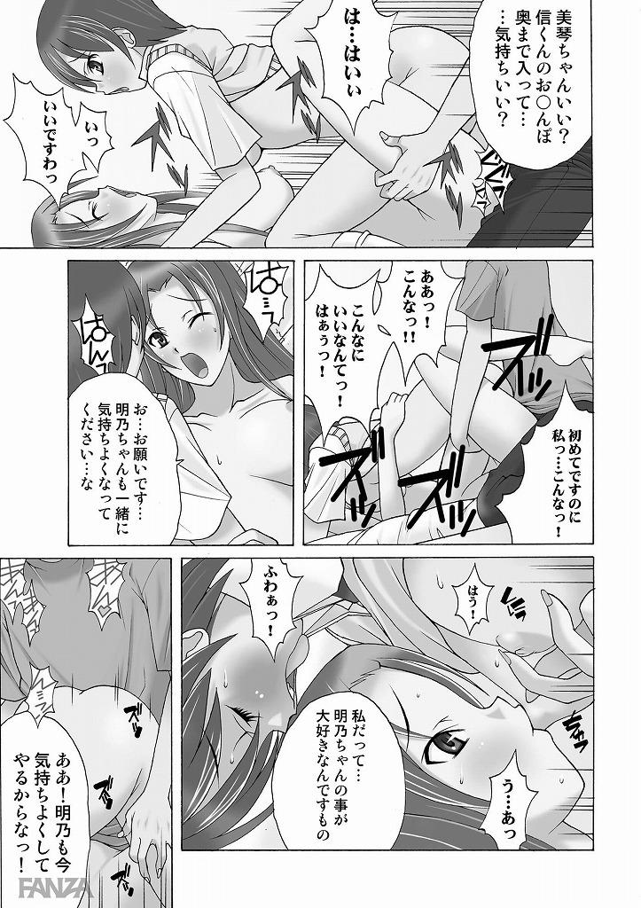 【エロ漫画無料大全集】女の子だってモチロンえっちだっていうことが証明されました♪~②~【エロ漫画:新堂なおと:松文館】
