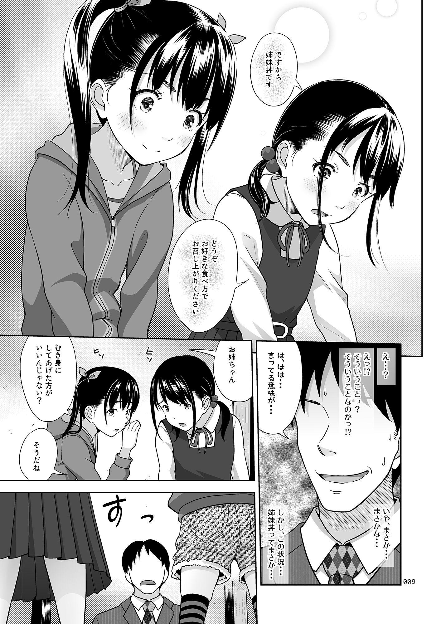 【エロ漫画無料大全集】可愛い姉妹とこんなことしてみてーwww【エロ漫画:姉妹丼いただきます:暗中模索】