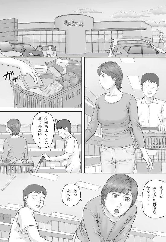 【エロ漫画無料大全集】夫婦のハメ撮りDVDが流出してしまった結果www【エロ漫画:ミカさんの話:マンガジゴク】