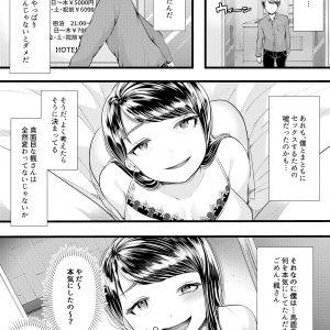 恋人が自分以外の男とセックスしてる姿に興奮してる彼氏…【エロ漫画:初めての寝取られマゾ化調教3:ブリッツクリーク】
