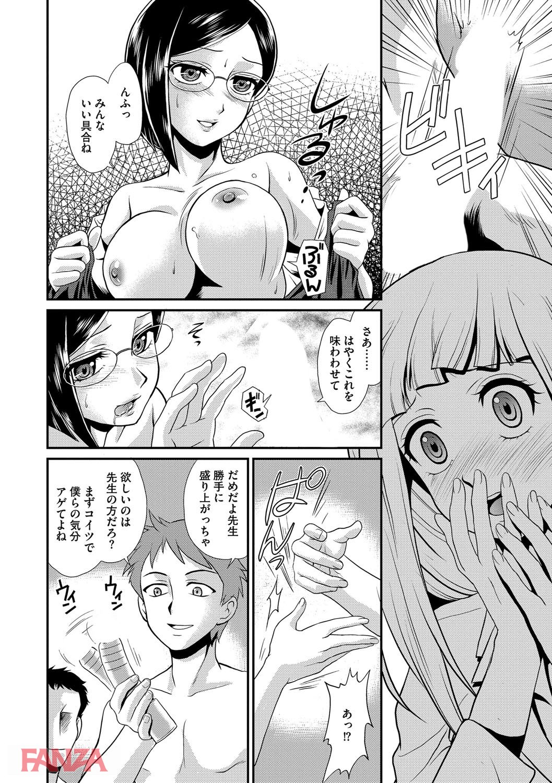 【エロ漫画無料大全集】生徒たちの性欲のはけ口の為に採用された女教師がこちらwww【エロ漫画:雌が覚醒める時:北かづき】
