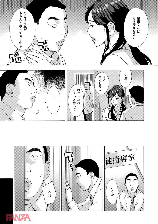 【エロ漫画無料大全集】憧れの先生がとんでもない変態でしたwww【エロ漫画:H 3:天野雨乃】