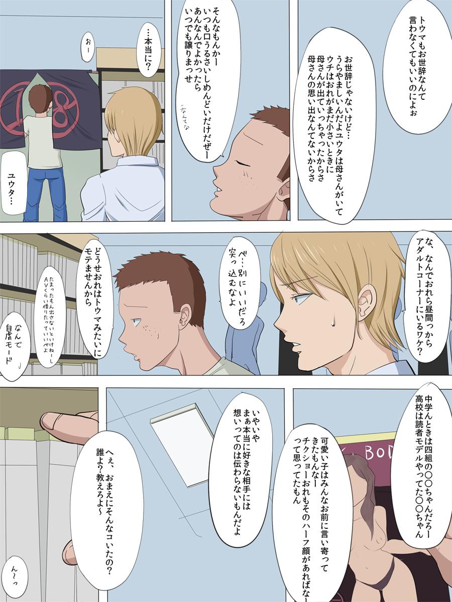 【エロ漫画無料大全集】偶然見たAVに若かりしころの母ちゃんが…【エロ漫画:寝取られ母:こっとん堂】