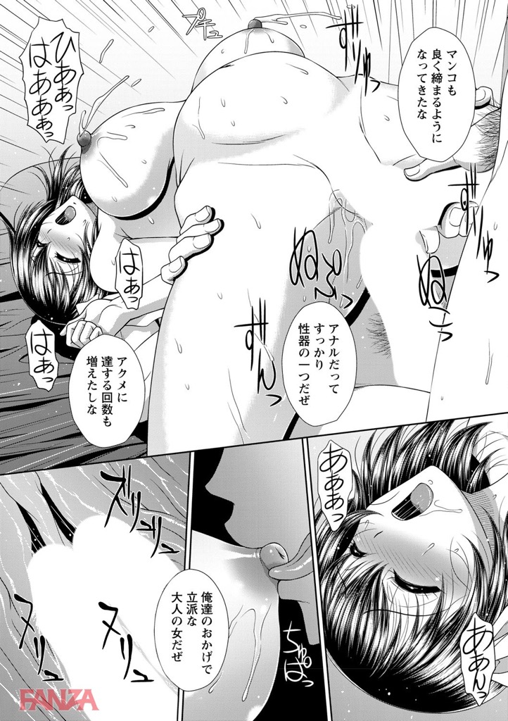 【エロ漫画無料大全集】某大学の医大生グループに目を付けられた女子大生の結末が…【エロ漫画:絶対起きない女子に猥褻ハメ放題:黒井きんぎょ】