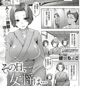 夫と旅館を営む女将が資金援助してくれる男とご奉仕セックス…【エロ漫画:その日、女将は…:綾枷ちよこ】