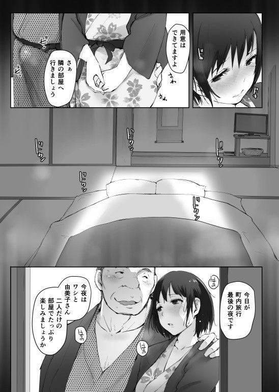 【エロ漫画無料大全集】寝取られまくった後にさらに寝取られるセックスがエロいっすwww【エロ漫画:人妻とNTR町内旅行-二日目-:あらくれ】