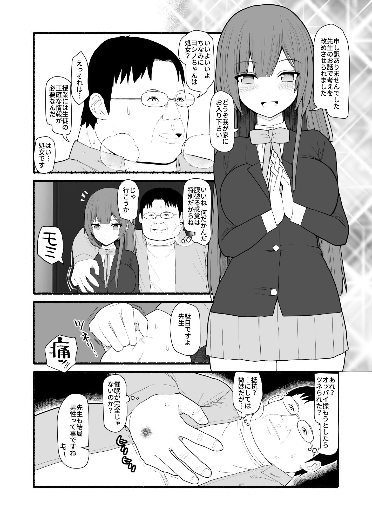漫画 催眠