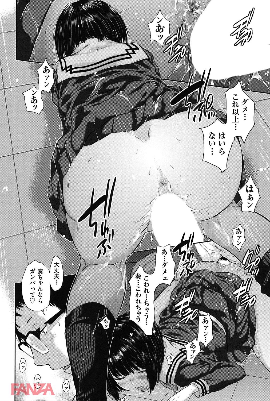 【エロ漫画無料大全集】制服をザーメンで汚すってロマンあるよなーwww【エロ漫画:制服至上主義-冬-:はらざきたくま】