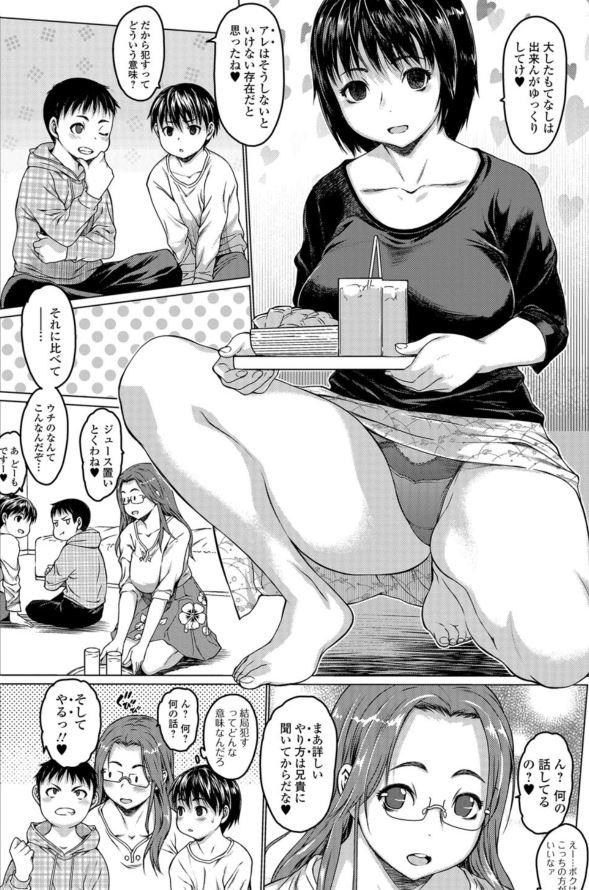 【エロ漫画無料大全集】友達の母親を犯そうとするショタ達が逆にレイプされてしまうwww【エロ漫画:ママレイド:ゼロの者】