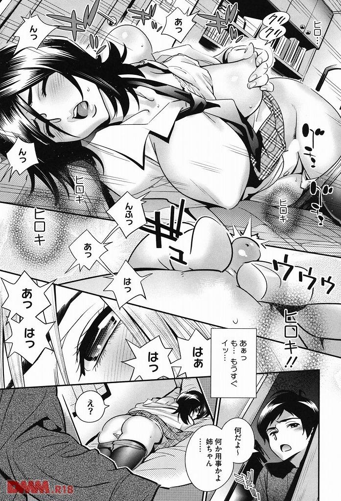 【エロ漫画無料大全集】姉のオナニーを見てしまった結果・・・無理矢理オナニーをさせられて・・・【エロ漫画:メガネnoメガミ:桂よしひろ】