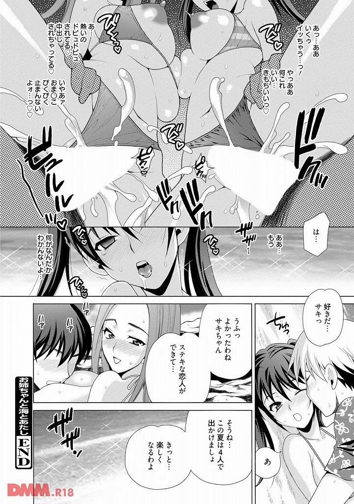 【エロ漫画無料大全集】激カワお姉さん「もっとヌプヌプしてぇ♡おま〇こめちゃくちゃにしてほしいのぉ♡」【エロ漫画:がーぱら! Girls Paradise:ゆきやなぎ】