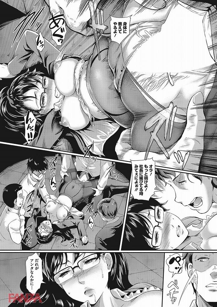 【エロ漫画無料大全集】美人OLが社長の愛人となり出世を狙っていたら妊娠してしまい・・・!?【エロ漫画:牝娼(メス):宏式】