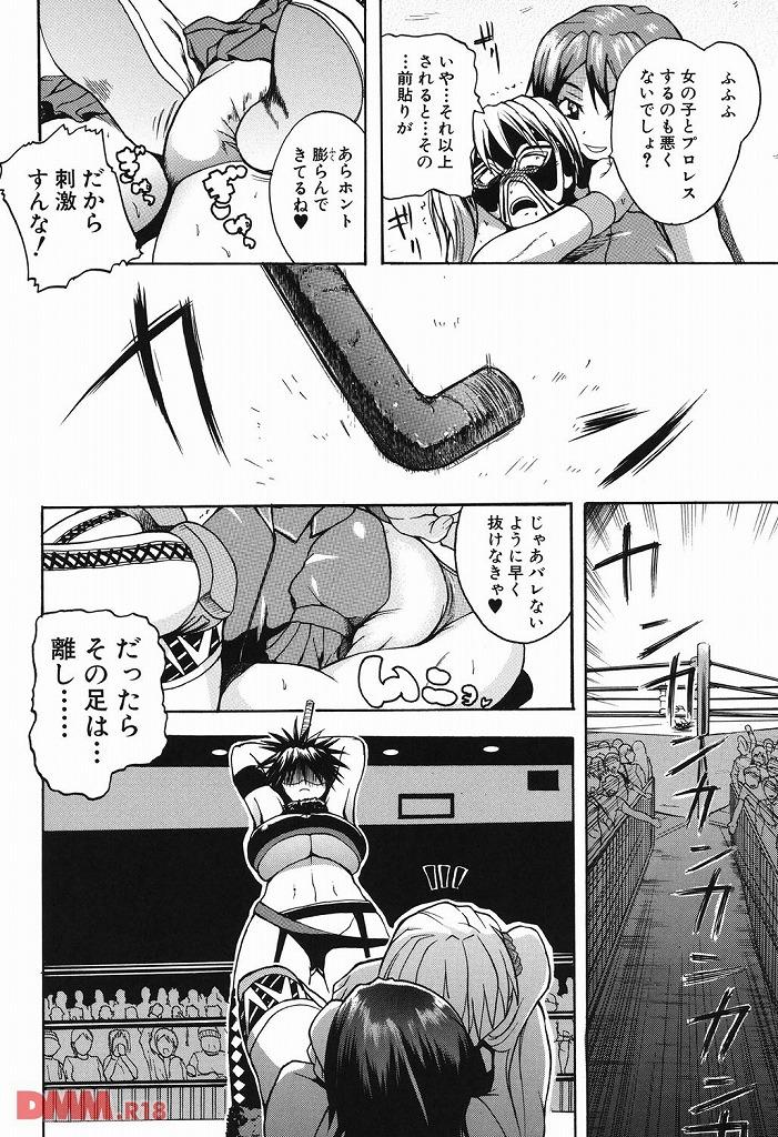 【エロ漫画無料大全集】ムチムチBODYの女の子におっぱい&おま○こでおち○ぽシゴかれるのって極上ですよね♪【エロ漫画:悶・絶・体固め!!〜カウント3でイカせてあげる〜:吉村竜巻】
