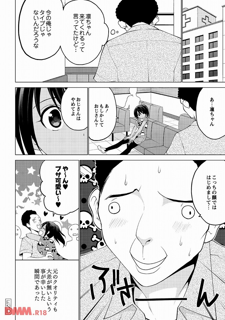 【エロ漫画無料大全集】世の中にはキモブタおっさんが好きという変わった美少女もいるようですwww【エロ漫画:シコはじめ:マスクザJ】