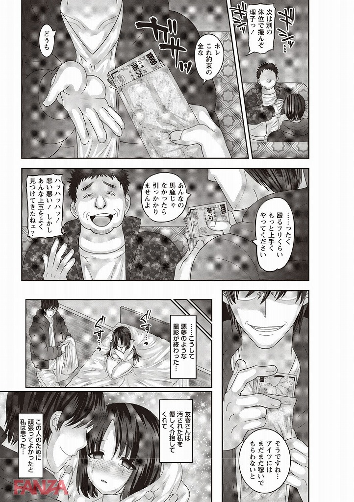 【エロ漫画無料大全集】彼氏の借金のためにち〇ぽ漬けにされてしまった巨乳JKの運命が…