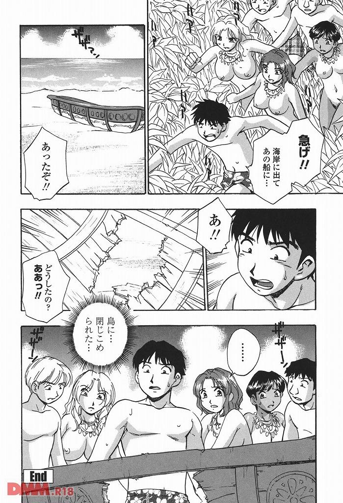【エロ漫画無料大全集】海でボートで遊んでいた男女6人が高波にさらわれて怪しい島に流されてしまい・・・【エロ漫画:白濁ハーレム:きらら萌】