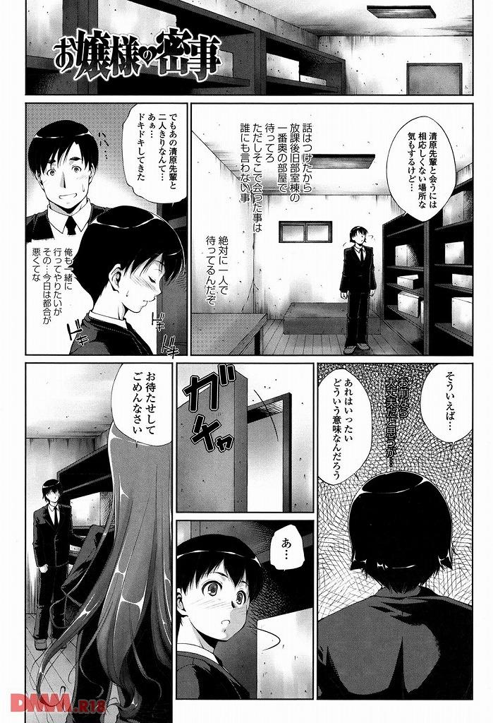 【エロ漫画無料大全集】男子生徒達が憧れるお嬢様JKがとんでもないビッチだったとは・・・【エロ漫画:挿入れたら気持ちいいよ:東磨樹】
