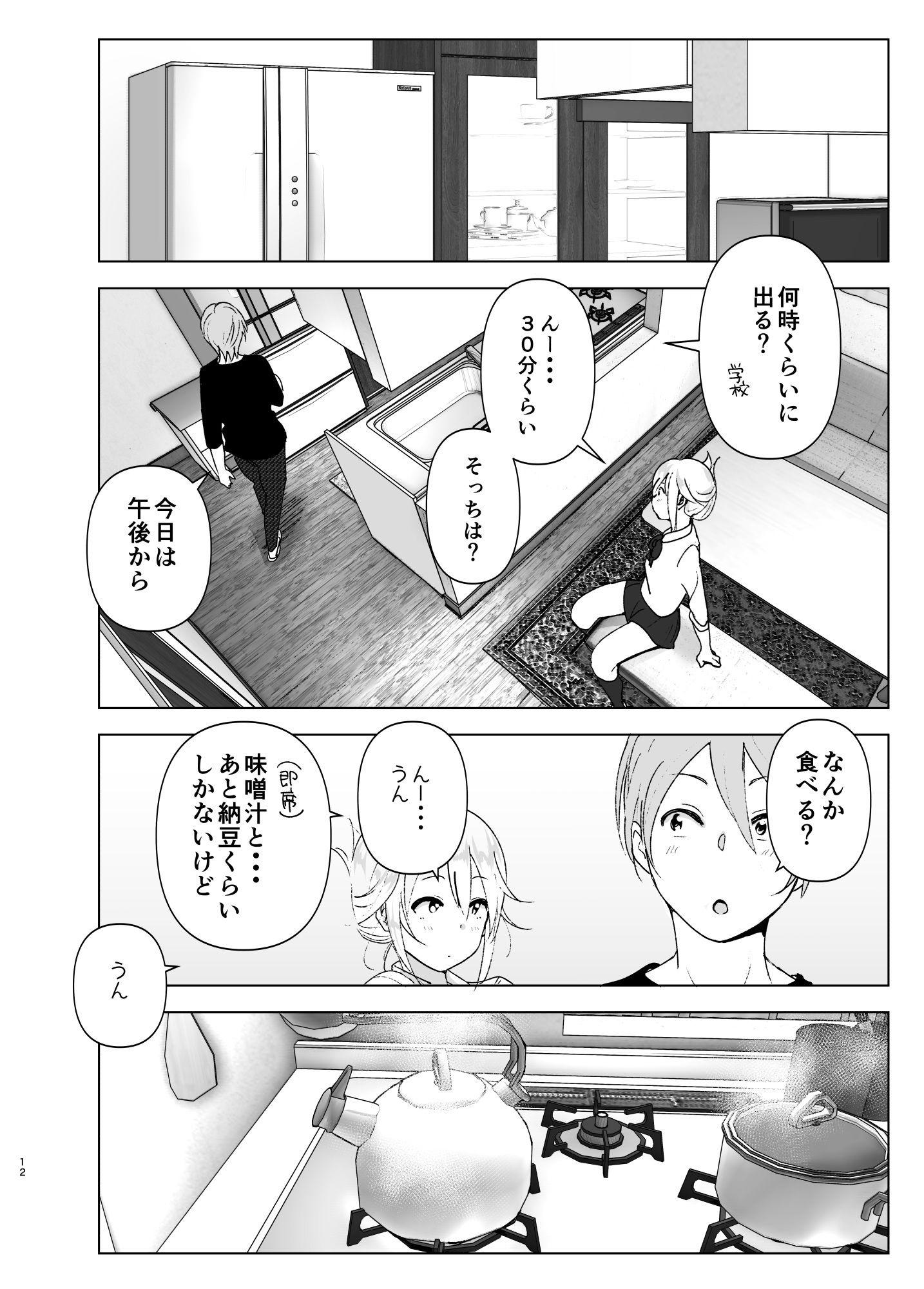 【エロ漫画無料大全集】心がホットするエロ漫画が発見されるwwwwwww【エロ漫画:昔は可愛かった2:すぺ】