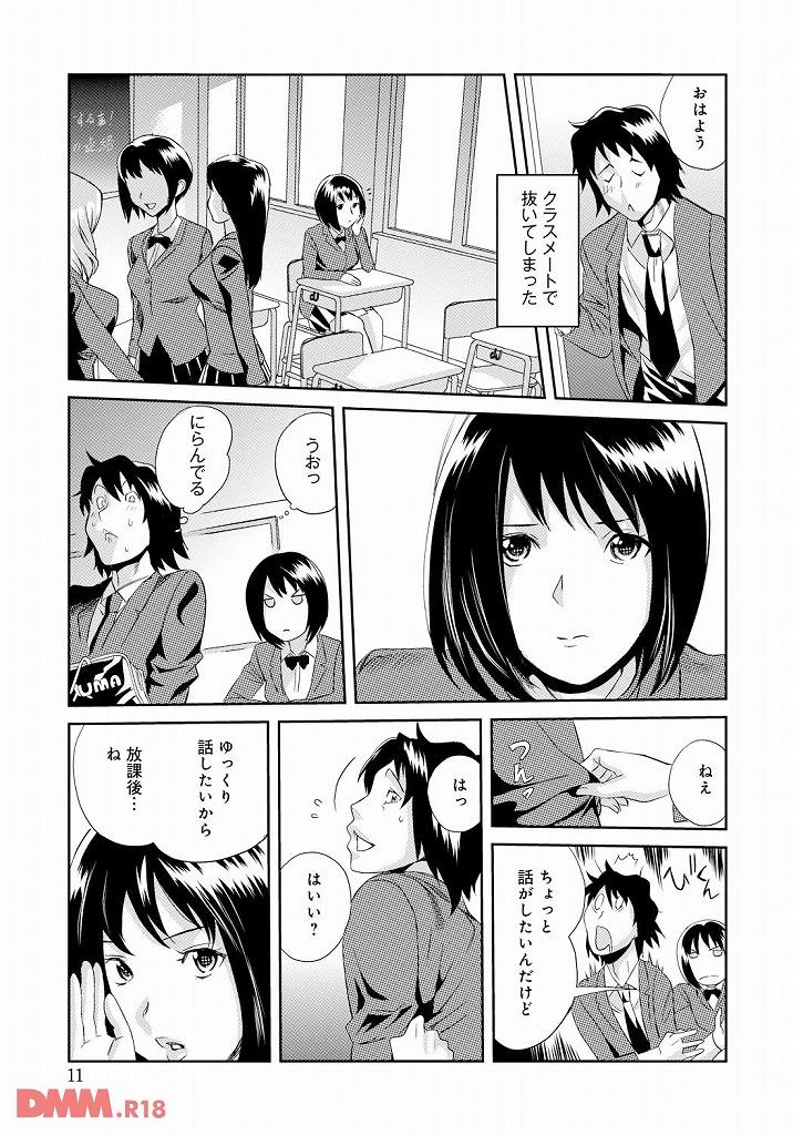 【エロ漫画無料大全集】好きだった女の子がビッチだったらwwwwwwwww【エロ漫画:クラスメイトビッチーズ:みつや】