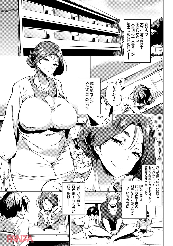 【エロ漫画無料大全集】お隣の奥さんが美人だ…今では週に4回性処理してもらってるwww【エロ漫画:堕性イズム:可哀想】