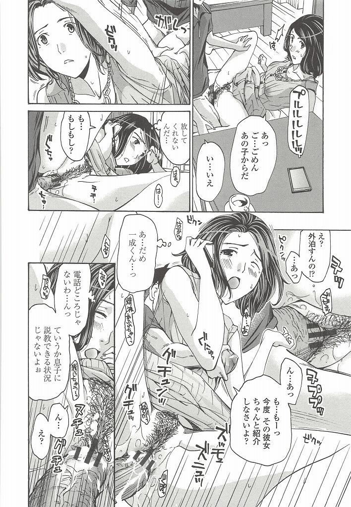 【エロ漫画無料大全集】とてつもなく美人でスタイルのいい友達のお母さんを好きになってしまい・・・!?【エロ漫画:私とイイことしよ?:あさぎ龍】