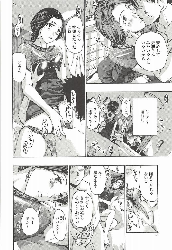 【エロ漫画無料大全集】息子の友達と禁断の生ハメしちゃうスレンダー美人お母さんがこちらです♪♪♪【エロ漫画:私とイイことしよ?:あさぎ龍】