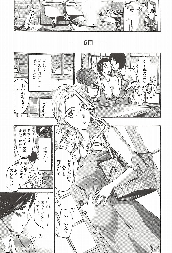 【エロ漫画無料大全集】男子生徒「先生ちょっといいですか?」美人教師「この頃セックスしてもらえないから寂しくて・・・」【エロ漫画:私とイイことしよ?:あさぎ龍】